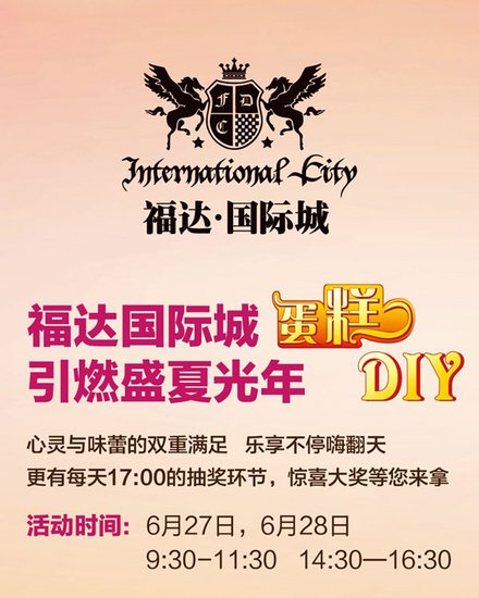 福达·国际城邀您参加甜蜜的蛋糕DIY活动