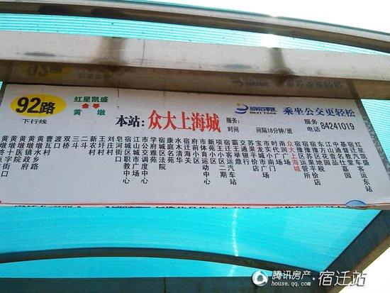 营造宿迁和谐家园 享受上海都市风情
