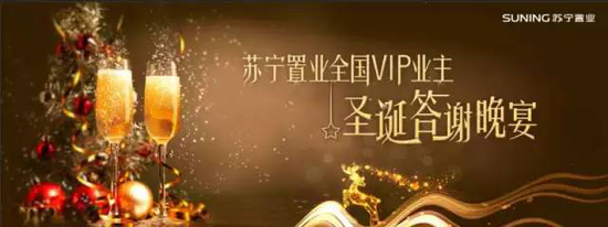 """14载风雨历程,苏宁置业""""全国VIP业主圣诞答谢晚宴""""即将启幕"""