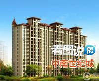 中南世纪城:品质住宅典范