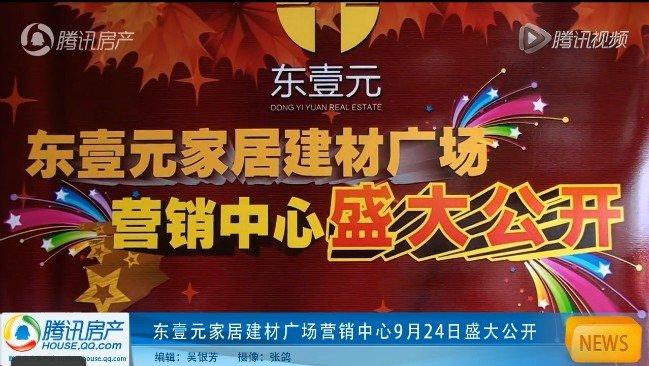 东壹元家居建材广场营销中心盛大公开