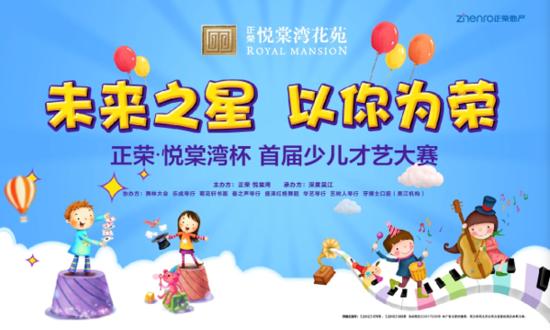 未来之星,以你为荣——正荣·悦棠湾首届少儿才艺大赛正式开启
