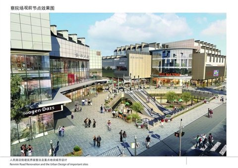 察院场将建下沉式城市综合广场图片