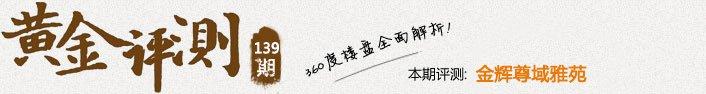 黄金评测137期:金辉尊域雅苑