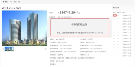 吴江3宗限价宅地揽金34.62亿 平均地价11755元/平