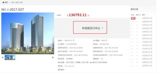 直播:吴江运东地价6年涨5倍 上午2宗地卖了20.9亿