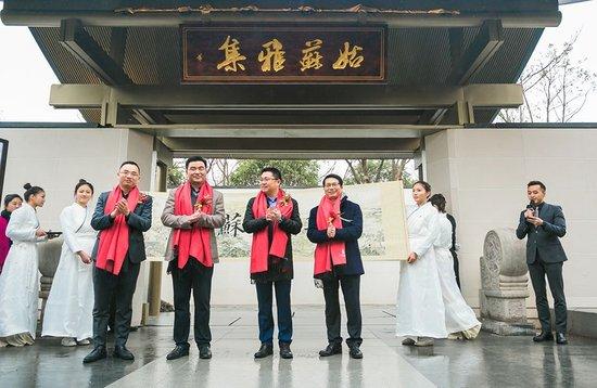 中国的现代回归 绿都姑蘇雅集示范区暨样板盛启苏州