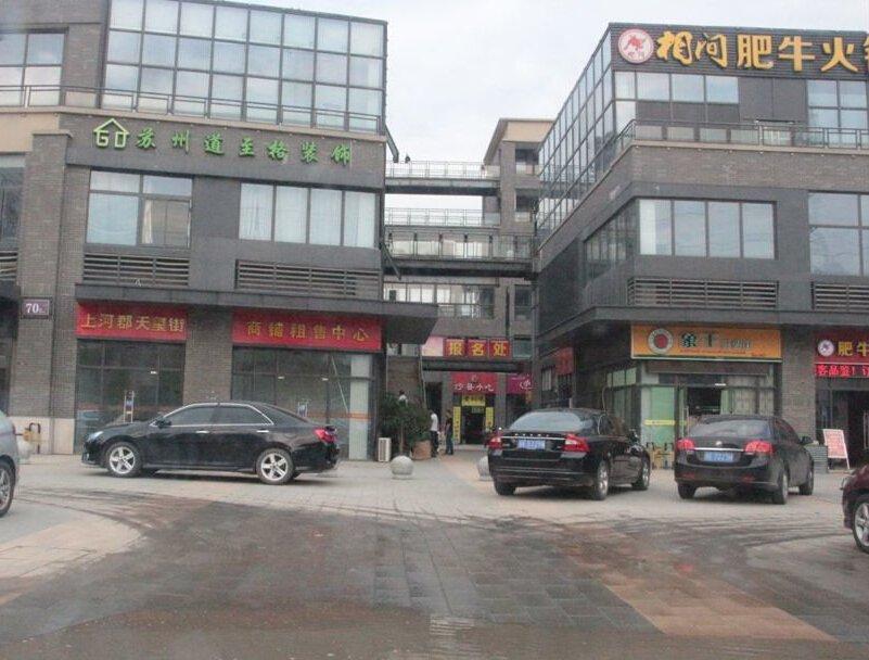 恒基旭辉城周边商业