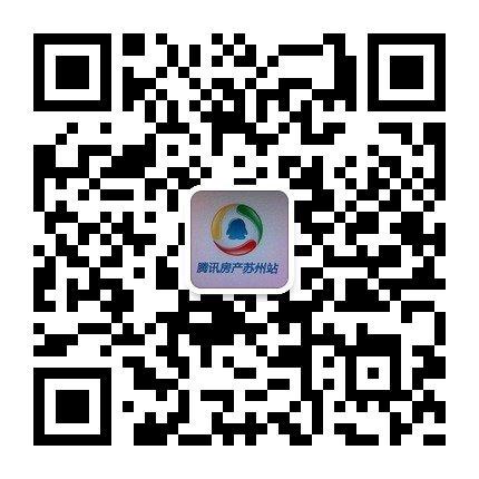 腾讯房产苏州站官方微信