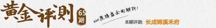 黄金评测65期:锦溪禾府