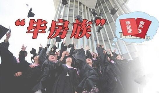 """毕业起薪平均3914元 苏州还有""""毕房族""""一席之地吗?"""