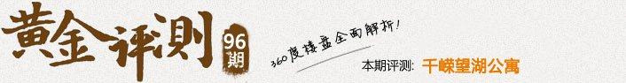 黄金评测96期:千嵘望湖公寓