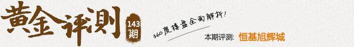 黄金评测143期:恒基旭辉城