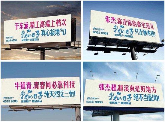 苏州楼盘广告语走个性化图片