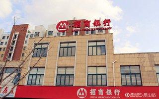 张浦裕花园周边招商银行