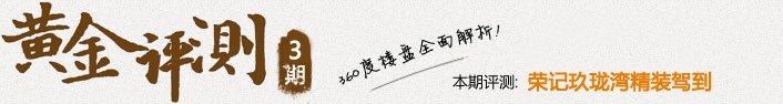 黄金评测第3期:荣记玖珑湾