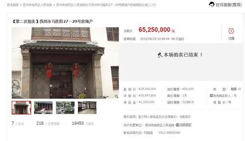 """苏州园林""""绣园""""第二次拍卖成功:成交价6525万"""