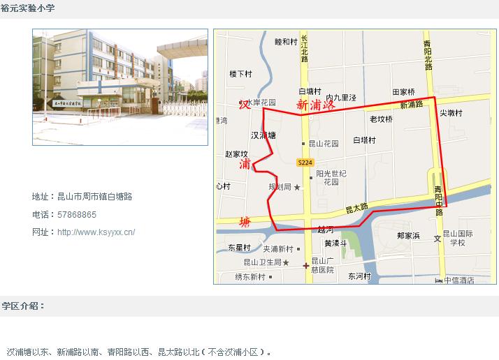 昆山最新学区划分示意图