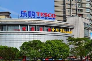 中星城际周围乐购超市