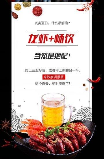 """""""虾折腾""""就这么简单!大苏网龙虾节抢券攻略奉上"""