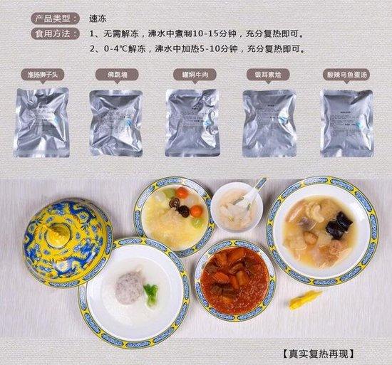 钓鱼台竟然网上卖国宴四菜一汤3980元十九个月粥做6食谱煮宝宝鲍鱼怎么图片
