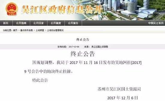 快讯:因规划调整!苏州吴江区9号公告地块终止挂牌