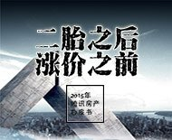2015昆山楼市白皮书――二胎之后 涨价之前!name=