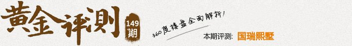 黄金评测149期:国瑞熙墅