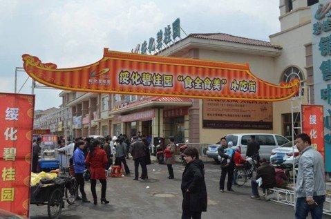 南昌碧桂园第一届美食文化节开幕美食吃试绥化v美食的APP新图片