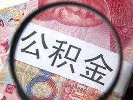 沈阳:骗提骗贷 5年内不能贷款 不能提取公积金