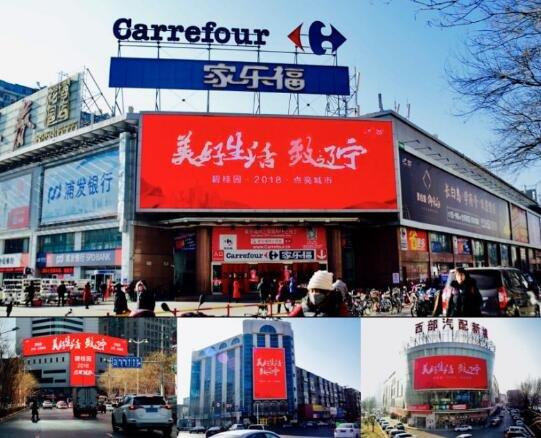 2018开年!看碧桂园如何点亮4000万辽宁人的美好生活