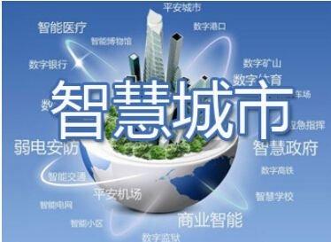 沈将建设十大智慧城市管理平台