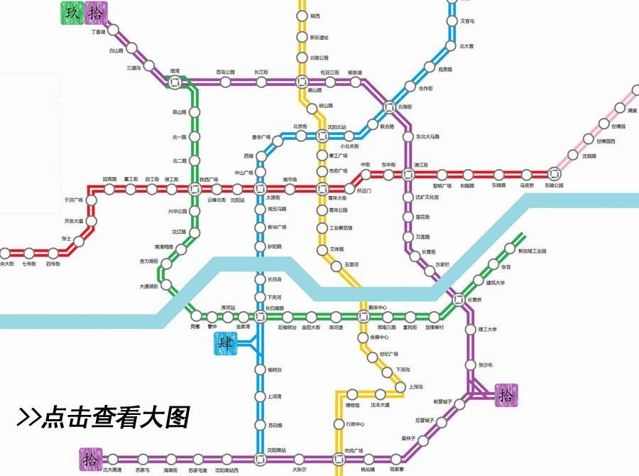 沈阳地铁十号线的线路图图片