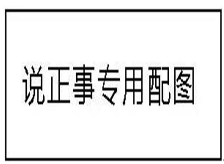 沈阳拟改造沈大边沟 工期预计9个月