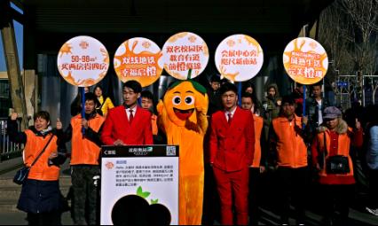 沈阳奥园派橙行动 风靡全城