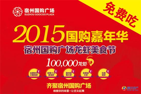 【宿州国购广场龙虾美食节】100000龙虾免费吃