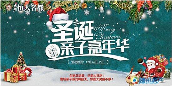 圣诞欢乐颂 宿州恒大名都邀您玩转圣诞嘉年华