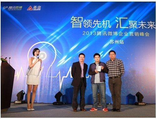原生广告再掀热潮腾讯微博企业营销峰会在苏州召开