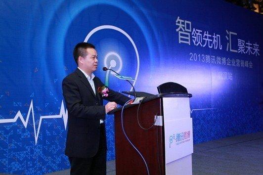 原生广告再掀热潮 腾讯微博企业营销峰会在汉召开