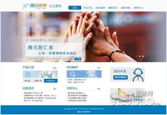 微博营销也有绿色通道:腾讯微博企业服务网站上线