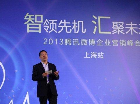 """腾讯微博企业营销峰会转战上海 劲吹""""原生风"""""""
