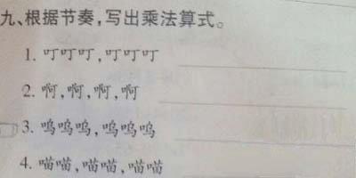 数学老师说,此题正确答案分别是3*2;1*4;3*2;2*3.小学生的数高清图片