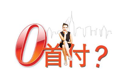 法律人士警示零首付购房暗藏风险_频道-泰州