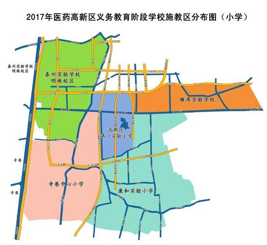 重磅!2017年泰州学区划分出炉!你家小区对应哪个学校清楚吗?