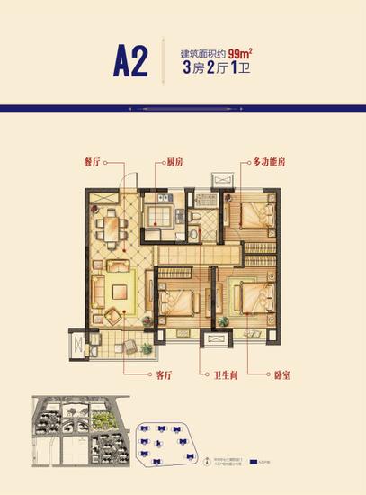 华润中心高层35#剩余房源32套 户型面积140㎡、99平