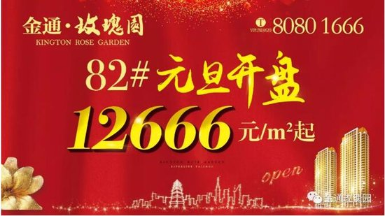 金通玫瑰园:元旦开盘,12666元/平起