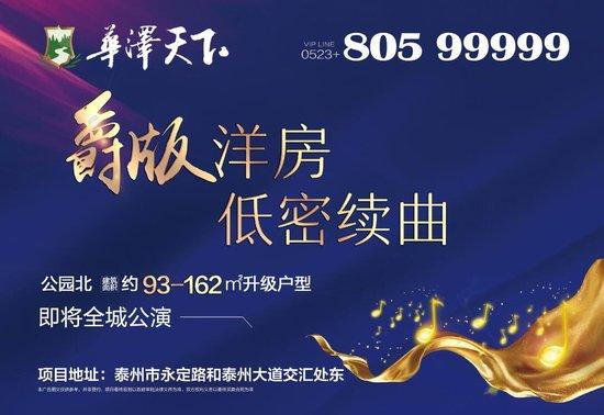 华泽天下洋房93-162㎡火爆认筹中 均价预计9500-9600元/平