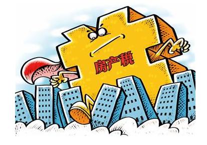 房地产税初稿成形 100万房每月或缴税400元_