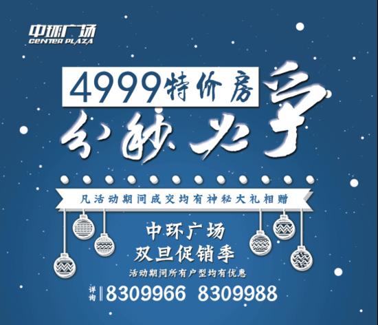 分秒必争!中环广场4999特价房开抢啦!