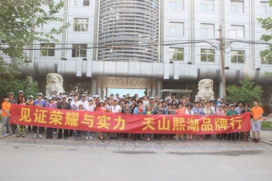 天山熙湖:感恩天山品牌行 见证实力模范